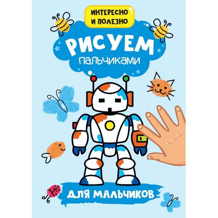 Раскраска Проф-Пресс Рисуем пальчиками Для мальчиков ...