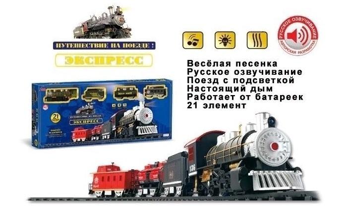 Железные дороги Джамбо Тойз Поезд экспресс со светом и звуком плита klein со звуком и подсветкой 9490