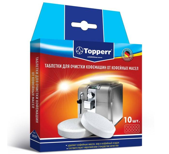цена на Бытовая химия Topperr Таблетки для очистки кофемашин от кофейных масел 10 шт. х 2 г