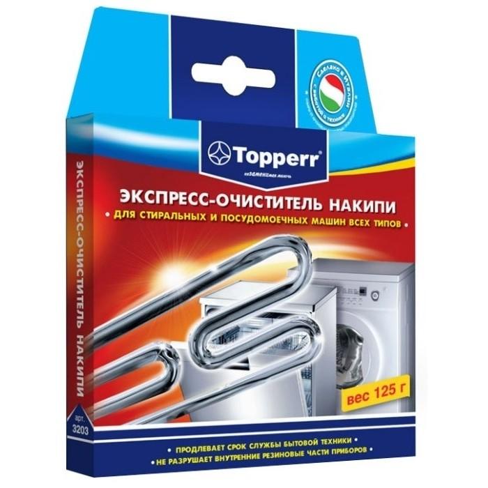 Бытовая химия Topperr Экспреcс-очиститель накипи для стиральных и посудомоечных машин 125 г средство обезжиривающее д стиральных и пмм topperr 50 г