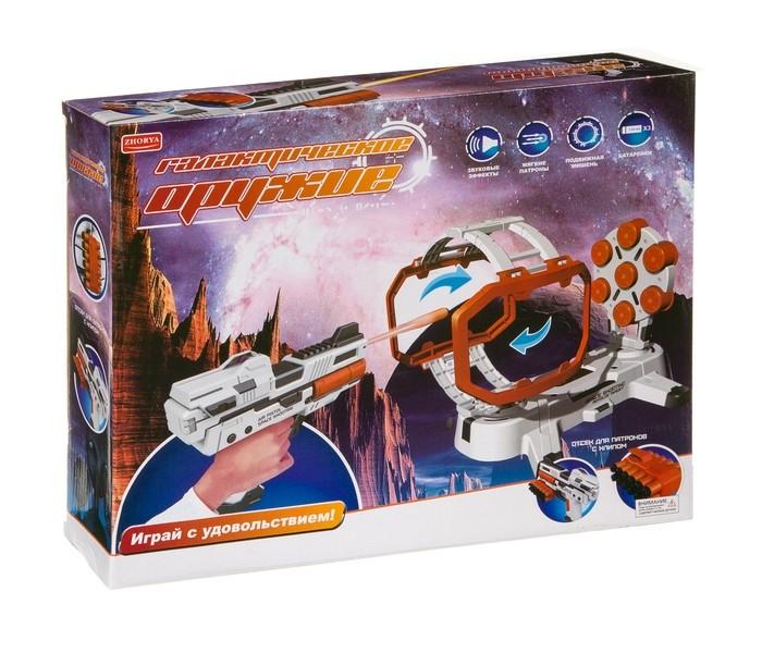 Игрушечное оружие Zhorya Игровой набор пистолет с подвижной мишенью Галактическое оружие