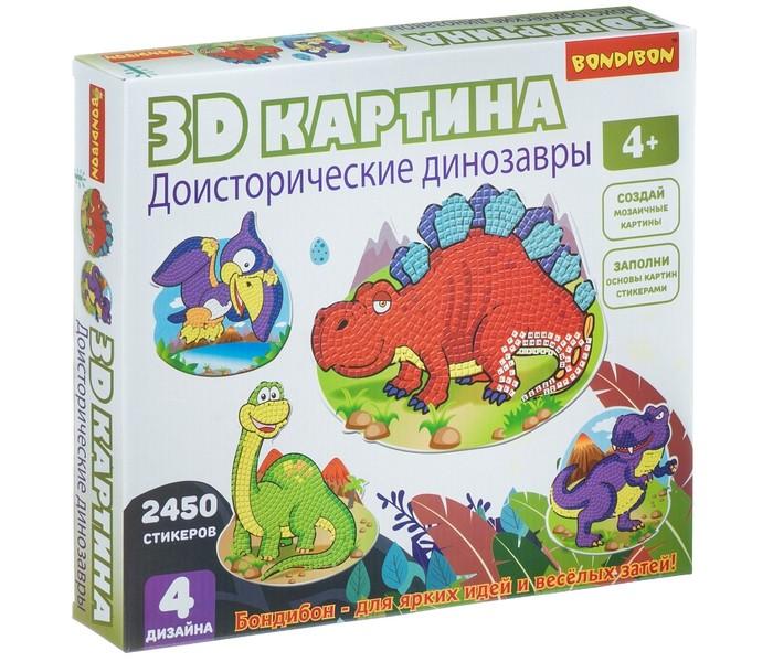 Картинка для Картины своими руками Bondibon Набор для творчества 3D картина Доисторические динозавры (4 дизайна)