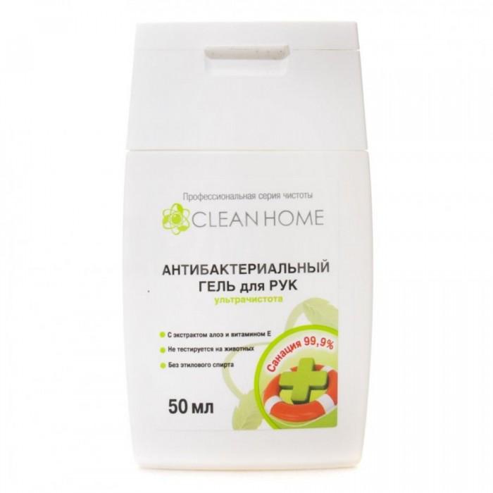 Аптечки Clean Home Антибактериальный гель для рук ультрачистота 50 мл гель для стирки clean home антизапах для спортивной одежды и обуви антибактериальный 1 л
