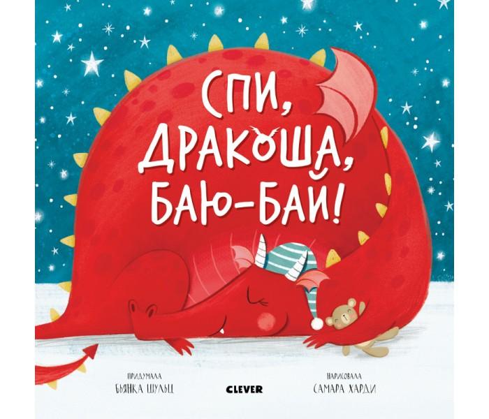 Художественные книги Clever Спи, дракоша, баю-бай!