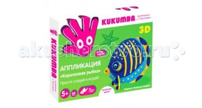 Наборы для творчества Kukumba Коралловая рыбка 3D игрушка заводная коралловая рыбка цвет фиолетовый