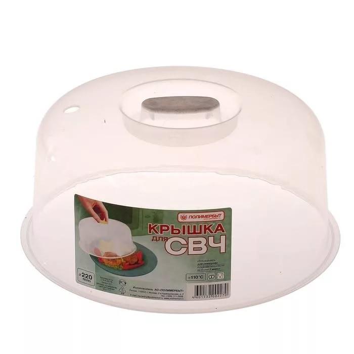 Картинка для Посуда и инвентарь Полимербыт Крышка для СВЧ 220 мм