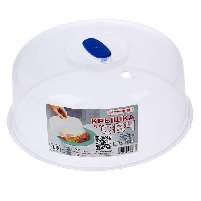 Картинка для Посуда и инвентарь Полимербыт Крышка для СВЧ 235 мм