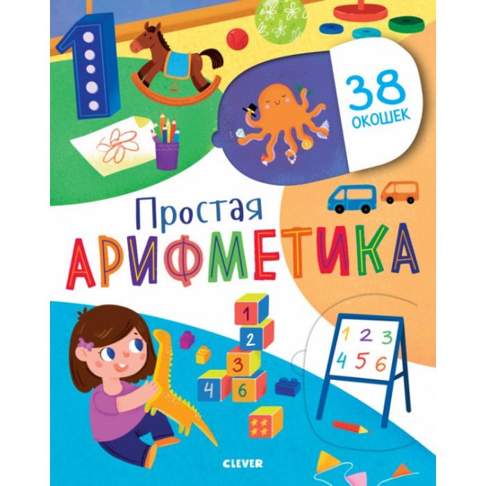 Книжки-игрушки Clever Тяни, толкай, крути, читай Книжки с клапанами Простая арифметика