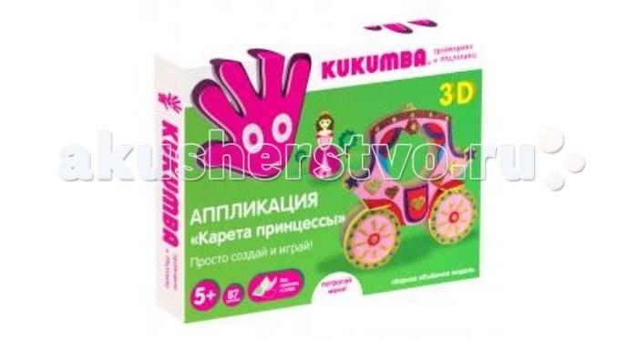 Наборы для творчества Kukumba Карета принцессы 3D росмэн набор для творчества принцессы