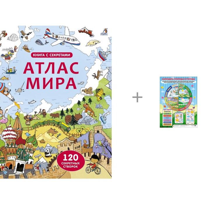 Купить Атласы и карты, Робинс Открой тайны Атлас мира и плакат Проф-Пресс Календарь природы
