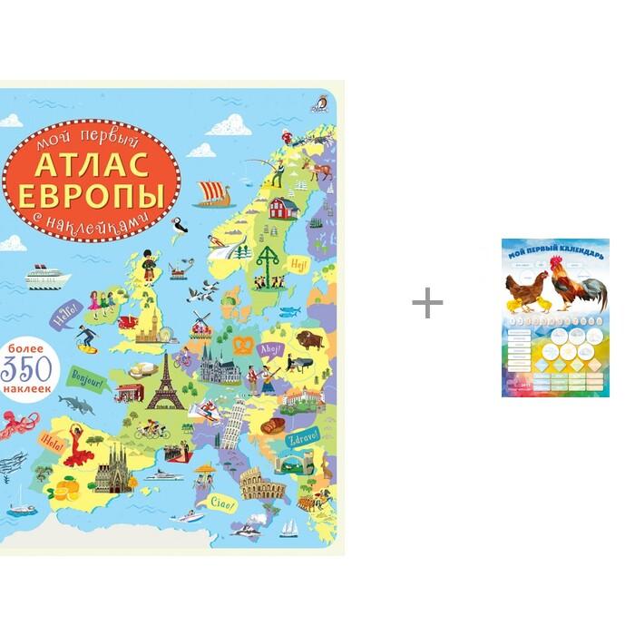 Купить Атласы и карты, Робинс Мой первый атлас Европы и магнитный календарь Magneticus CAL-2017