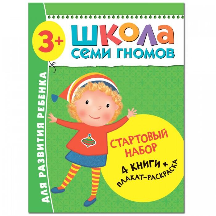 Раннее развитие Школа 7 гномов Стартовый набор. 3+