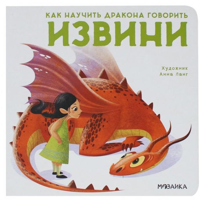 Раннее развитие Мозаика kids Как научить дракона говорить. Извини рахманов александр иванович как научить волнистого попугайчика говорить