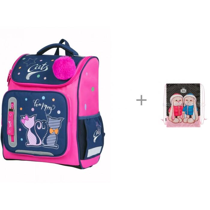 Школьные рюкзаки, Berlingo Ранец Classic Happy cats и Мешок для обуви Заяц Жак и Зайка Лин в зимней одежде  - купить со скидкой