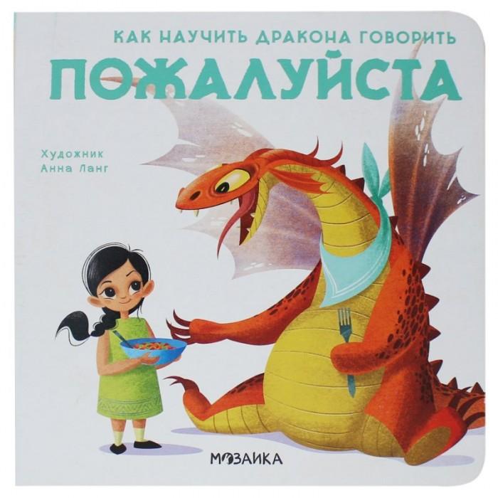 Раннее развитие Мозаика kids Как научить дракона говорить. Пожалуйста