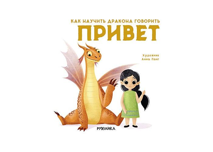 Раннее развитие Мозаика kids Как научить дракона говорить. Привет рахманов александр иванович как научить волнистого попугайчика говорить