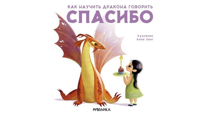 Раннее развитие Мозаика kids Как научить дракона говорить. Спасибо рахманов александр иванович как научить волнистого попугайчика говорить