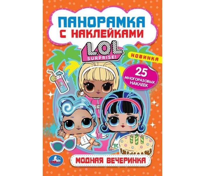 Картинка для Книжки-панорамки Умка Раскладушка-панорамка с наклейками Модная вечеринка LOL