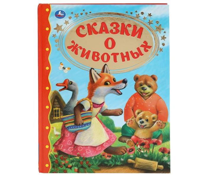 Художественные книги Умка Сказки о животных сказки сельвы сказки о животных