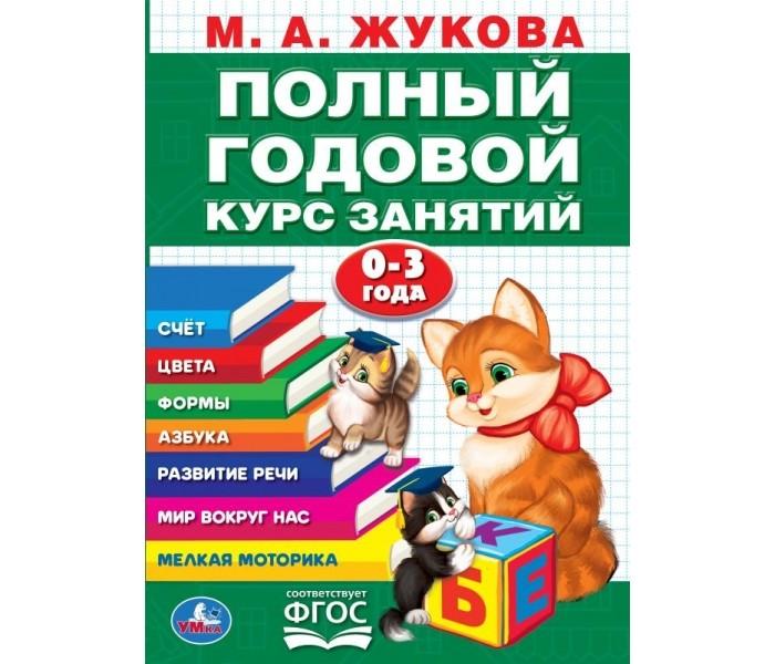 Раннее развитие Умка М.А. Жукова Полный годовой курс занятий 0-3 года
