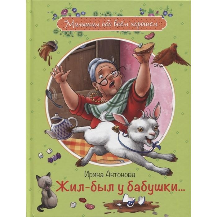 Художественные книги Вакоша И. Антонова Рассказы Жил-был у бабушки