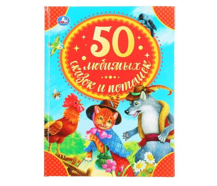 Фото - Художественные книги Умка 50 любимых сказок и потешек 50 любимых стихов и сказок