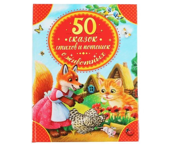 Фото - Художественные книги Умка 50 сказок стихов и потешек о животных 50 любимых стихов и сказок