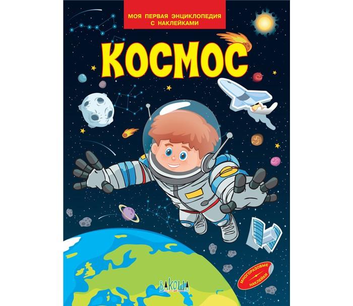 Фото - Энциклопедии Вакоша Моя первая энциклопедия с наклейками Космос космос и звёзды