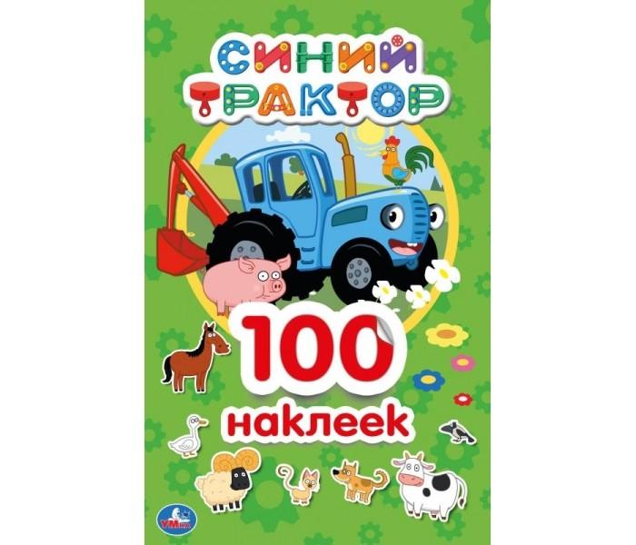 Фото - Детские наклейки Умка Альбом 100 наклеек Синий трактор детские наклейки умка альбом наклеек грузовичок лёва