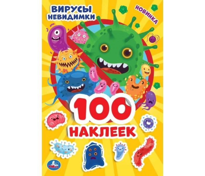 Картинка для Детские наклейки Умка Альбом 100 наклеек Вирусы невидимки
