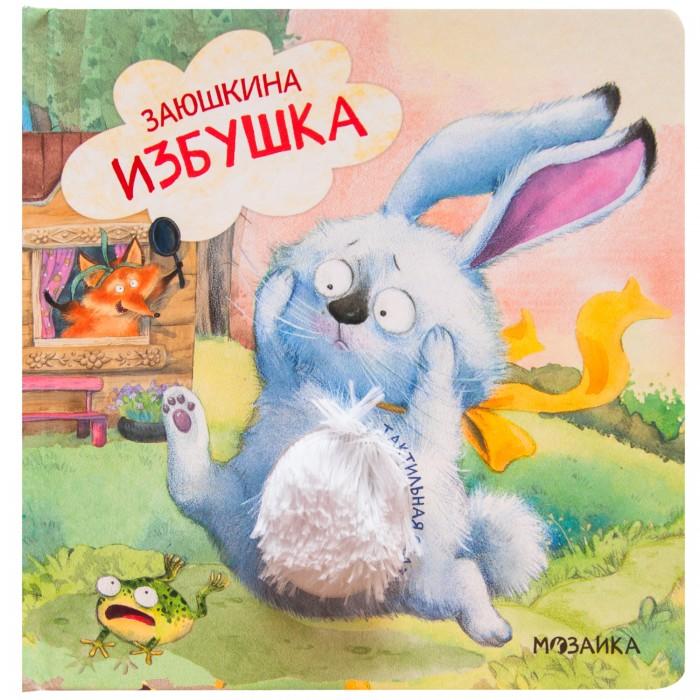 шестакова и ред заюшкина избушка Книжки-игрушки Мозаика kids Тактильные сказки. Заюшкина избушка