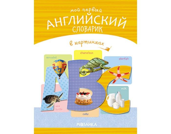 Раннее развитие Мозаика kids Мой первый английский словарик в картинках панова ольга юрьевна мой первый русско французский словарик в картинках
