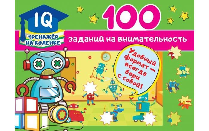 Раннее развитие Издательство АСТ 100 заданий на внимательность развивающие книжки издательство аст 100 занимательных заданий