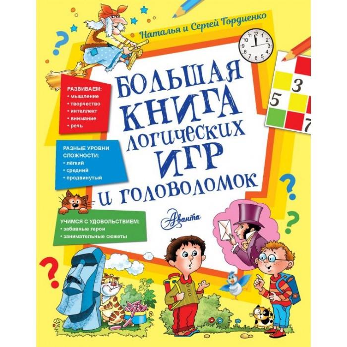 Обучающие книги Издательство АСТ Большая книга логических игр и головоломок ASE000000000851269