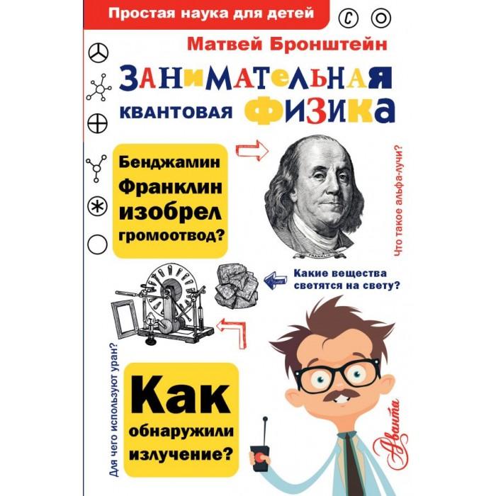 Раннее развитие Издательство АСТ Занимательная квантовая физика