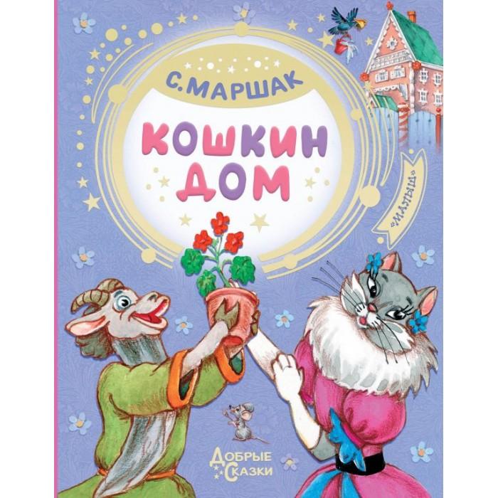 Художественные книги Издательство АСТ С. Маршак Кошкин дом ASE000000000850994 маршак с я кошкин дом