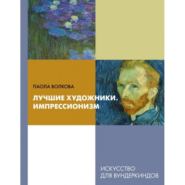 Картинка для Издательство АСТ Лучшие художники Импрессионизм