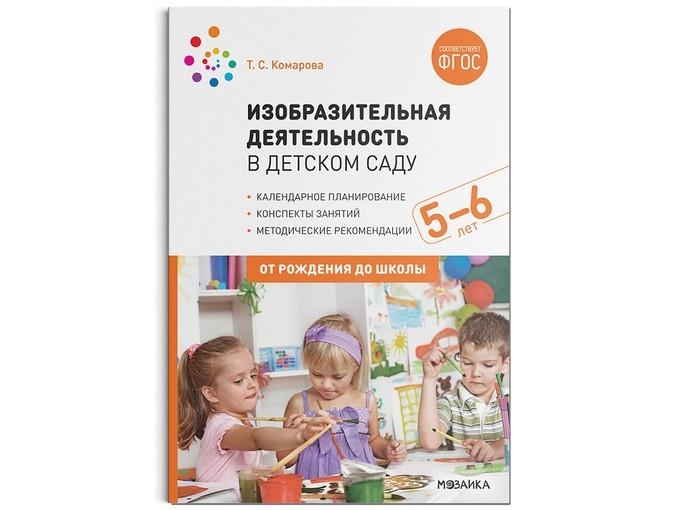Книги для родителей От рождения до школы Изобразительная деятельность в детском саду с детьми 5-6 лет. Конспекты занятий. ФГОС комарова т изобразительная деятельность в детском саду для занятий с детьми 2 7 лет