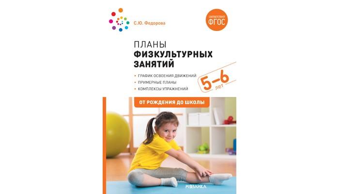 Книги для родителей От рождения до школы Планы физкультурных занятий с детьми 5-6 лет. ФГОС книги для родителей от рождения до школы планы физкультурных занятий с детьми 5 6 лет фгос