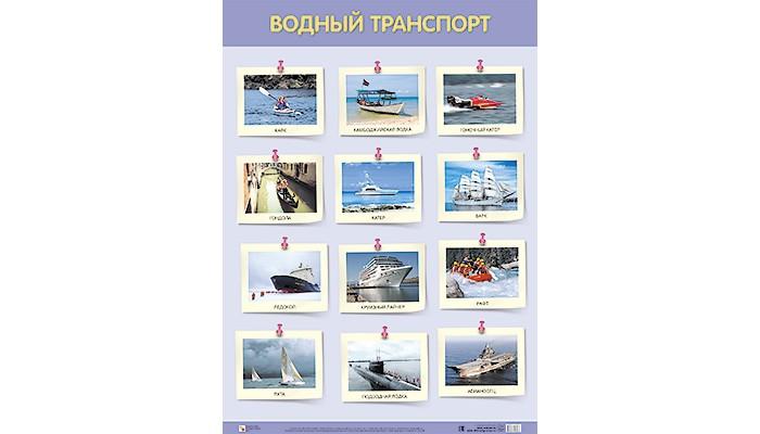 Обучающие плакаты Мозаика-Синтез Развивающие плакаты. Водный транспорт