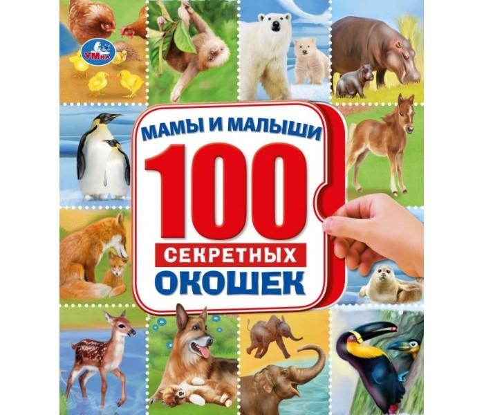 Книжки-картонки Умка Мамы и малыши 100 секретных окошек