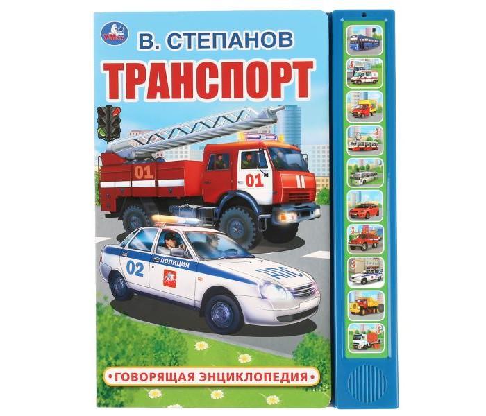 Музыкальные книжки Умка В. Степанов Говорящая энциклопедия Транспорт