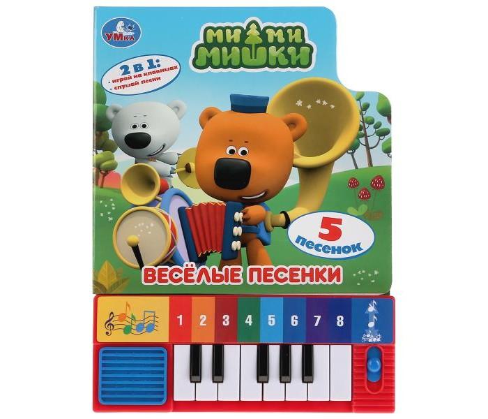 Книжки-игрушки Умка Книга-пианино Мимимишки Веселые песенки