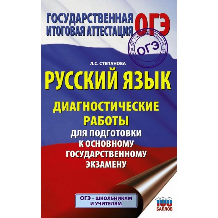 Картинка для Обучающие книги Издательство АСТ Русский язык Диагностические работы для подготовки к основному государственному экзамену