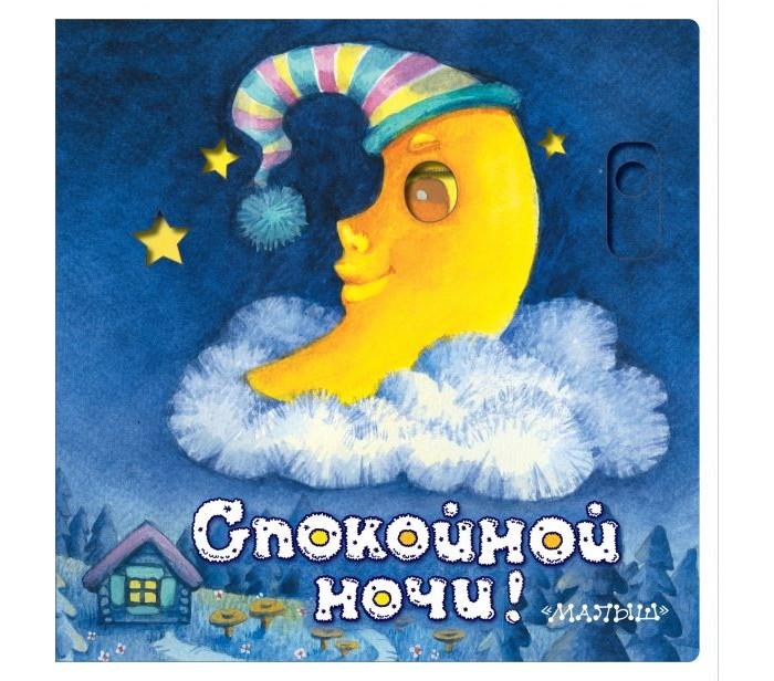 Книжки-картонки Издательство АСТ Спокойной ночи!