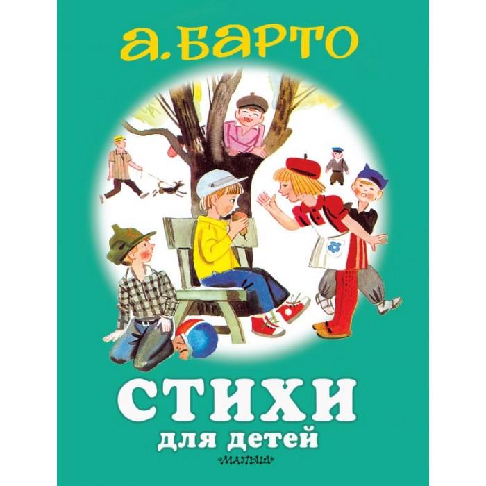 Купить Художественные книги, Издательство АСТ А. Барто Стихи для детей