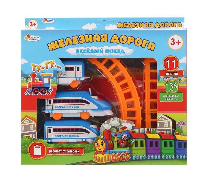 Фото - Железные дороги Играем вместе Железная дорога B1686117-R играем вместе железная дорога играем вместе ржд сапсан 276 см 46 деталей на батарейках
