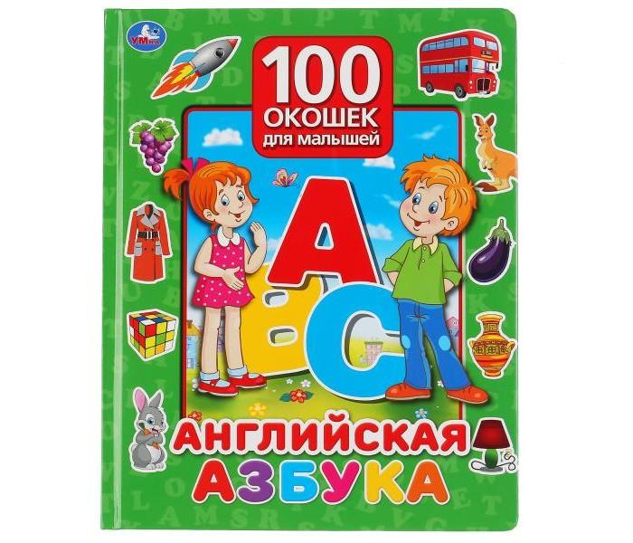 Купить Книжки-картонки, Умка Английская азбука 100 окошек для малышей