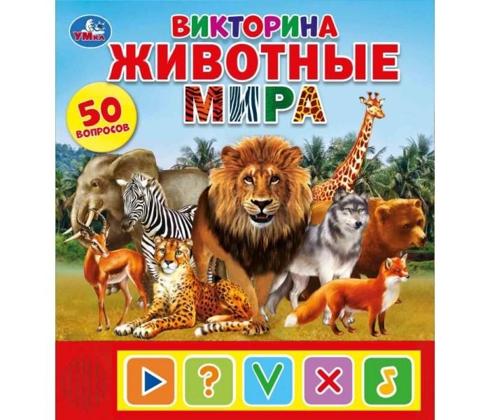 Купить Игры для малышей, Умка Животные мира Викторина 50 вопросов