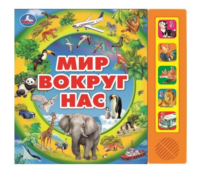 Музыкальные книжки Умка В. Степанов Мир вокруг нас